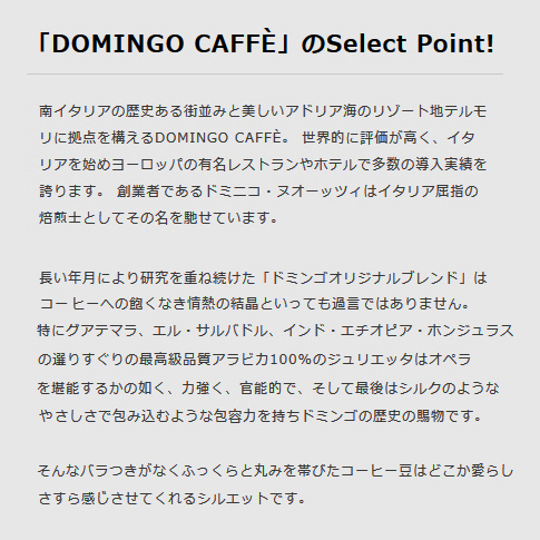 「Domingo Caffe」のSelecy Point!